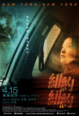 New York New York. Directed by Luo Dong. Ethan Juan. Du Juan. China. 2016. Film.